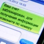 Черговий раз про махінації з мобільними телефонами