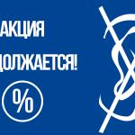 Срок действия скидок на экранирующие чехлы продлен до 31.01.2016