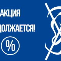 Термін дії знижок на екранують чохли продовжений до 31.01.2016
